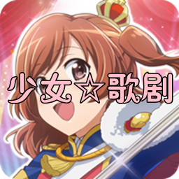 少女☆歌剧同人游戏1.0 安卓版
