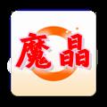 郭鑫年魔晶app1.0.1官网版