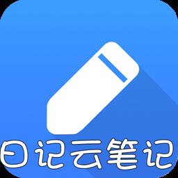 日记云笔记app1.0 安卓版