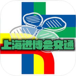 上海进博会交通app正式版v1.1安卓版