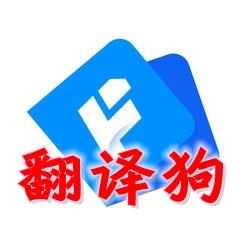 翻译狗(文档整篇翻译)6.2.6最新版