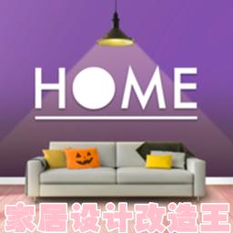 家居�O�改造王�h化版1.0 安卓版