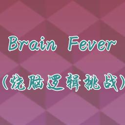 Brain Fever(���X��挑��)v0.8安卓版