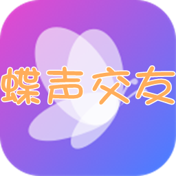 蝶声社交app1.0 安卓版