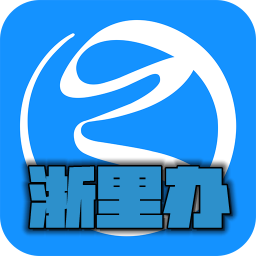 浙里办appv5.0.0安卓版