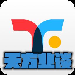 天方业谈app(企业咨询)v1.0.0.3安卓版