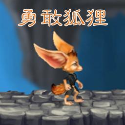 勇敢狐狸正式官方版v1.0.2安卓版