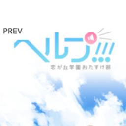 恋之丘学园救助部中文汉化版v1.0.1安卓版