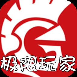 极限玩家app1.0.65 安卓版