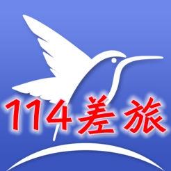 114差旅通(商务差旅服务)1.9.2安卓手机版