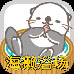海獭浴场养成游戏1.0 安卓版