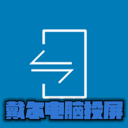 戴尔电脑投屏app(Dell Mobile Connect)v1.2.5757安卓版