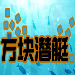方块潜艇像素制造游戏破解版v1.0.1
