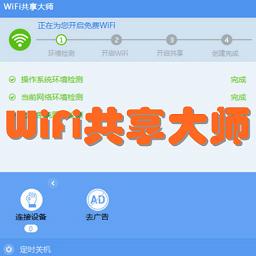 WiFi共享大��2.4.4.7 官方版