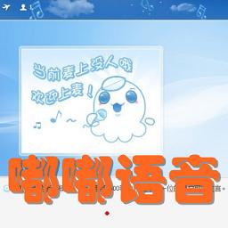 嘟嘟语音3.2.72 官网版