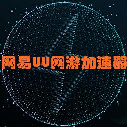 网易UU网游加速器2.2.5 官方最新版