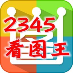 2345看图王 超极本专版9.1最新增强版