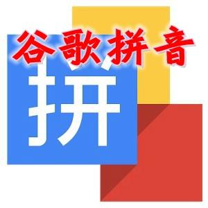 谷歌拼音输入法2.7.25.18最新版