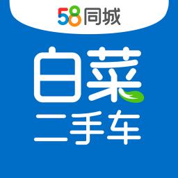 白菜二手车appv2.2.0安卓版