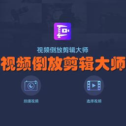 ��l倒放剪�大��(拍�z剪�)app4.0.7 安卓手�C版