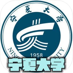 宁夏大学appv1.0.5安卓版