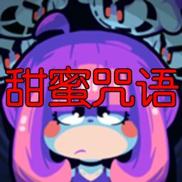 甜蜜咒�Z�h化版1.0 安卓版