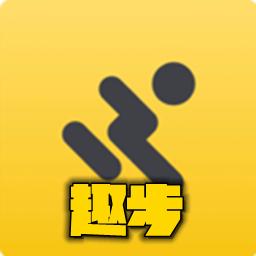 趣步appv1.3.1安卓版