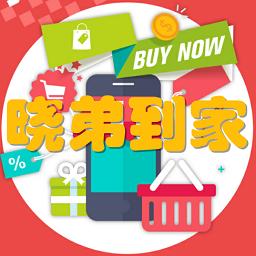 晓弟到家(店铺管理)app1.0 安卓手机版