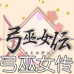 弓巫女传安卓版1.0 免费版