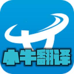 小牛翻译appv1.0.01安卓版
