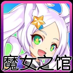 魔女之�^�B成游��1.0 安卓版