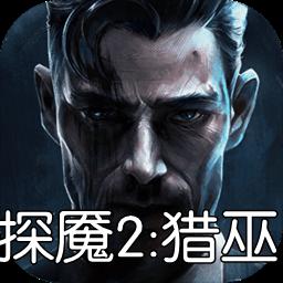 探魇2猎巫试玩版1.0 安卓版