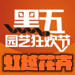 虹越花卉appv2.3.92安卓版