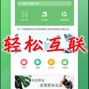 轻松互连(环保服务平台)1.2.4安卓版