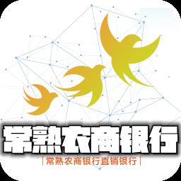 常熟�r商�y行appv2.1.6安卓版