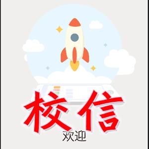 校信(家校通服务)4.8.1最新版