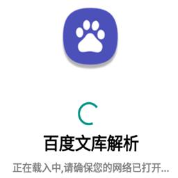百度文库解析app1.0 安卓版