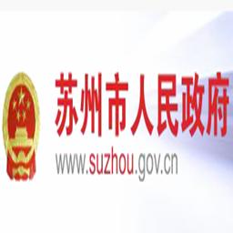 苏州市政府(政务服务)appv4.0.0安卓版
