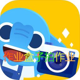 作业盒子拍作业appv3.9.81安卓版