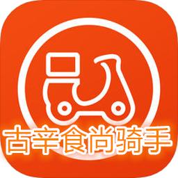 古辛食尚骑手appv1.0.0安卓版