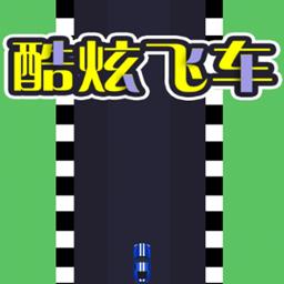 酷炫飞车官方正式版v1.0安卓版