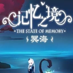 记忆之境冥海免费内购修改版v1.0安