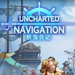 航海日记中国官网版v1.1.0安卓版