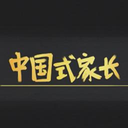 中国式家长最高女生好感修改工具v1.0 绿色版