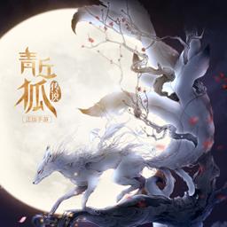 青丘狐传说正版v1.7.4安卓版