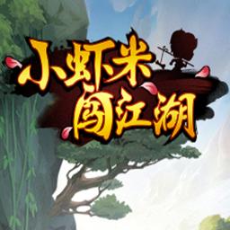 小虾米闯江湖破解版附攻略v1.6.1安卓版