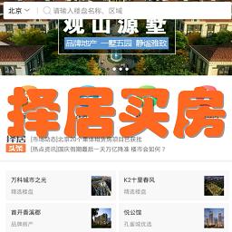 �窬淤I房大平�_手�C版1.3.0 安卓最新版