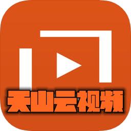 天山云视频appv5.0安卓版