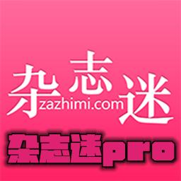 杂志迷pro(时尚杂志)v2.4.0安卓版