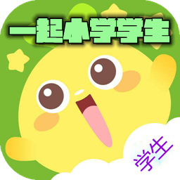 一起小学学生appv8.6.5绿色版